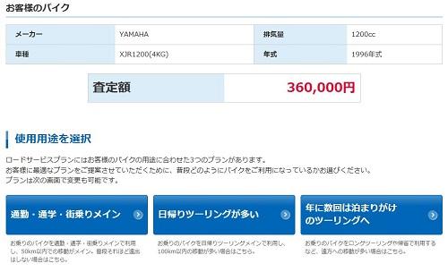 XJR1200のずっとライドクラブでの査定額