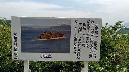 ハート型に見える小芝島