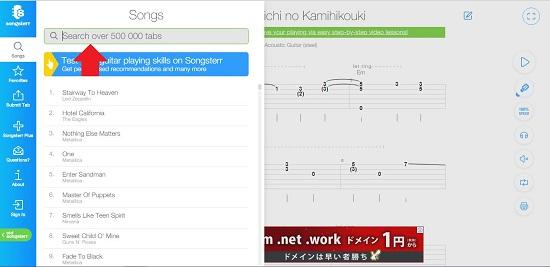 songsterrの検索方法