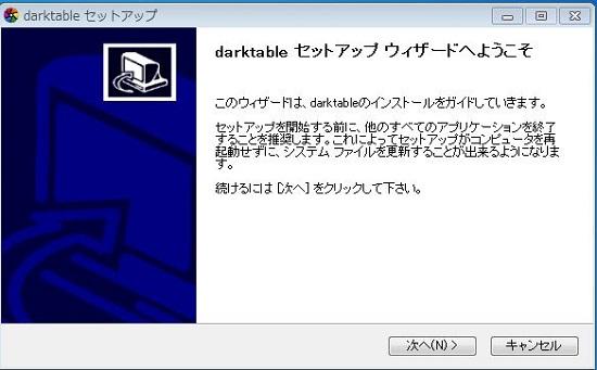 darktableインストールの仕方