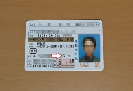 再交付された運転免許証