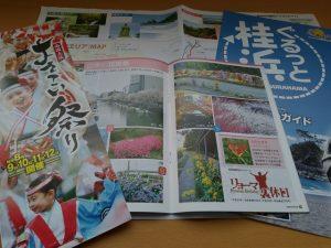 みんたびで手に入れた高知市の観光パンフレット