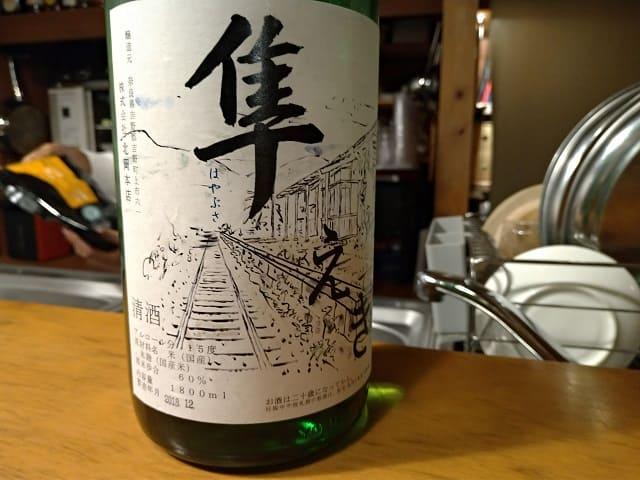 日本酒「隼えき」