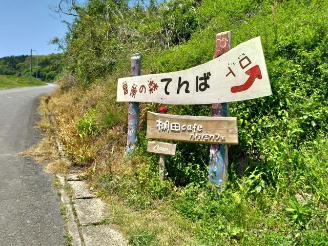 棚田カフェ「冒険の森てんば」入口の看板