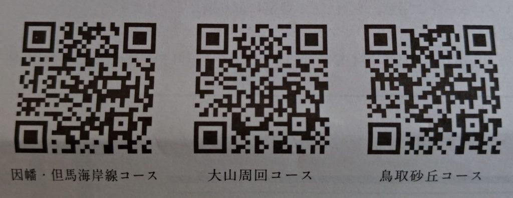 隼駅までのアクセス