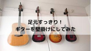 DIYでギターを壁掛けに