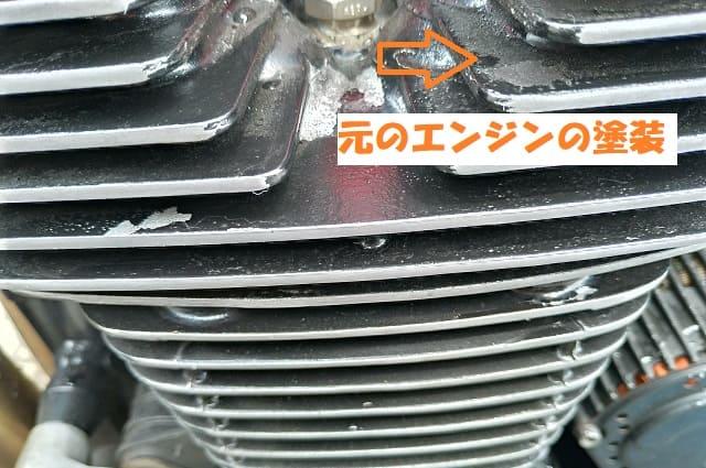塗装が剥がれ始めた空冷エンジン