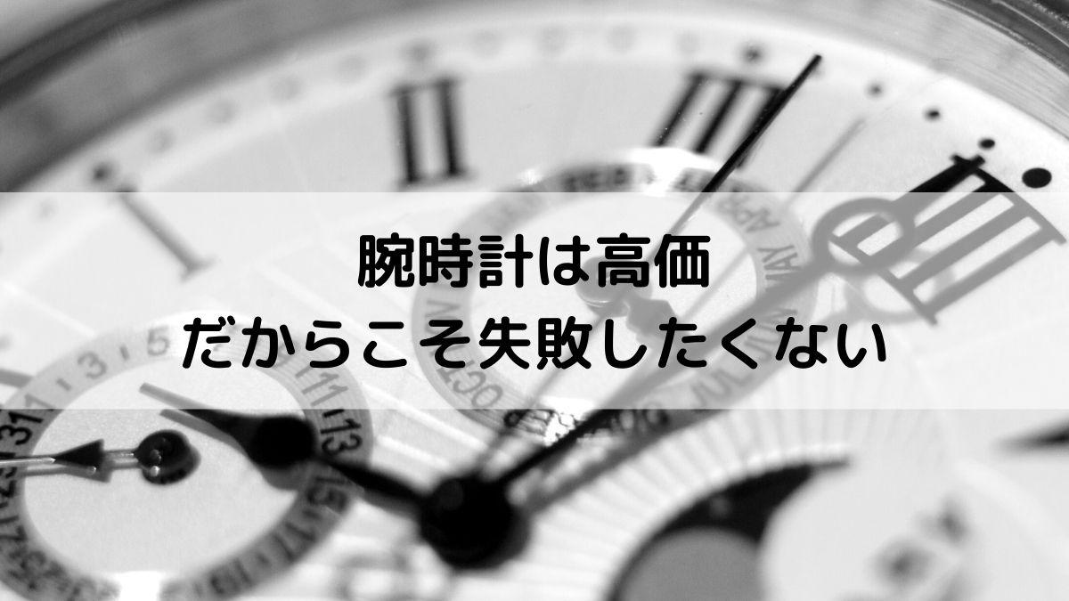腕時計選びで失敗したくない