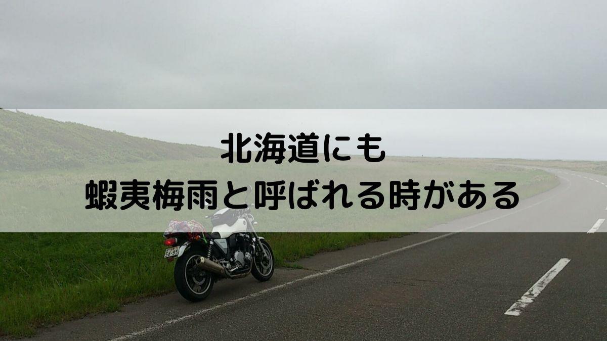 北海道にも梅雨があるので雨対策はしっかりと