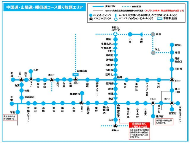 ツーリングプラン2020関西圏 中国方面