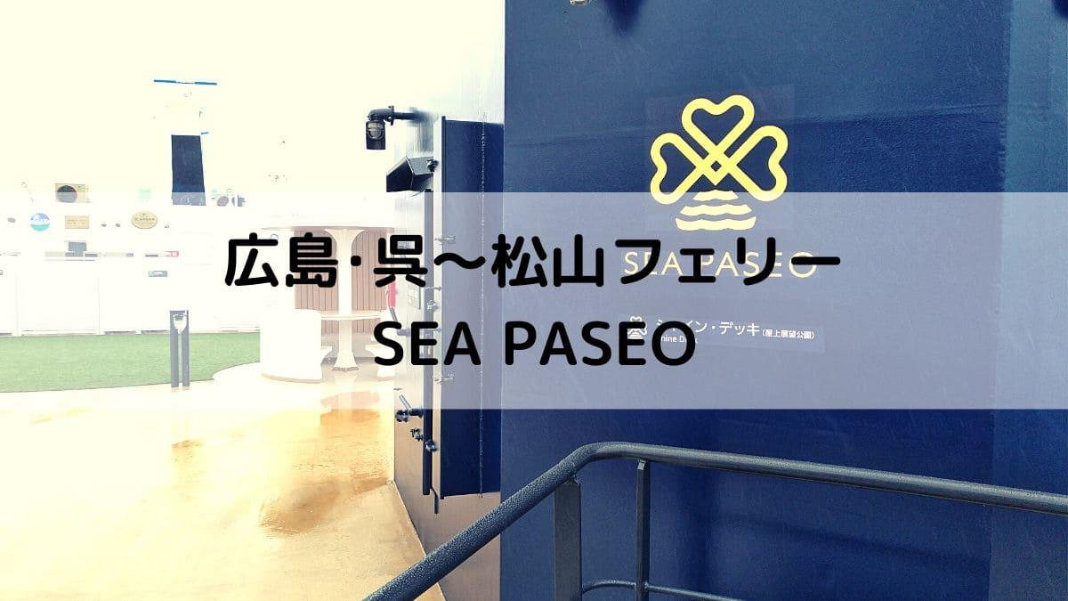 瀬戸内海汽船のカーフェリーシーパセオ