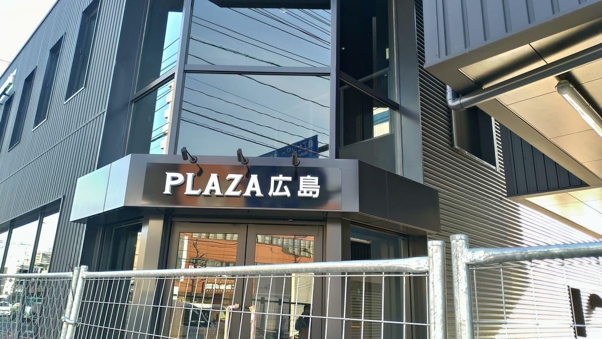 カワサキプラザ広島の入り口