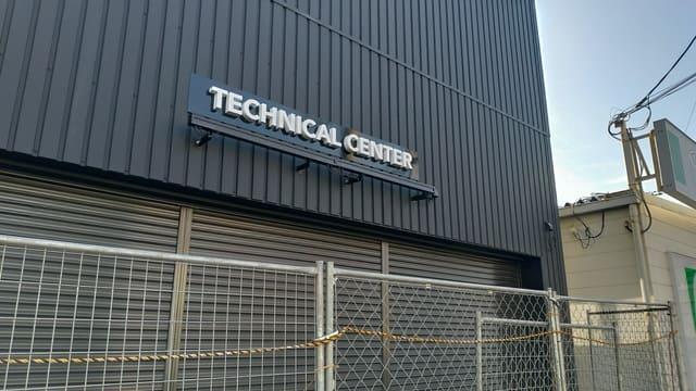 カワサキプラザのテクニカルセンター
