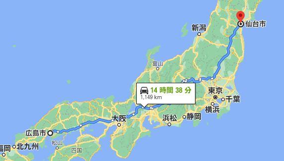 広島と仙台の距離
