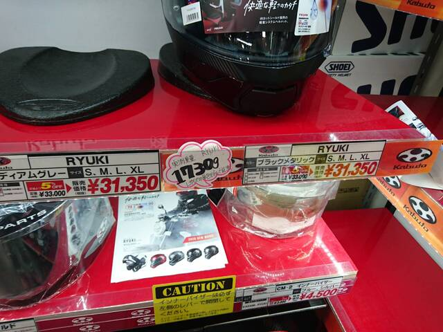Kabutoのシステムヘルメット「RYUKI」の重さ