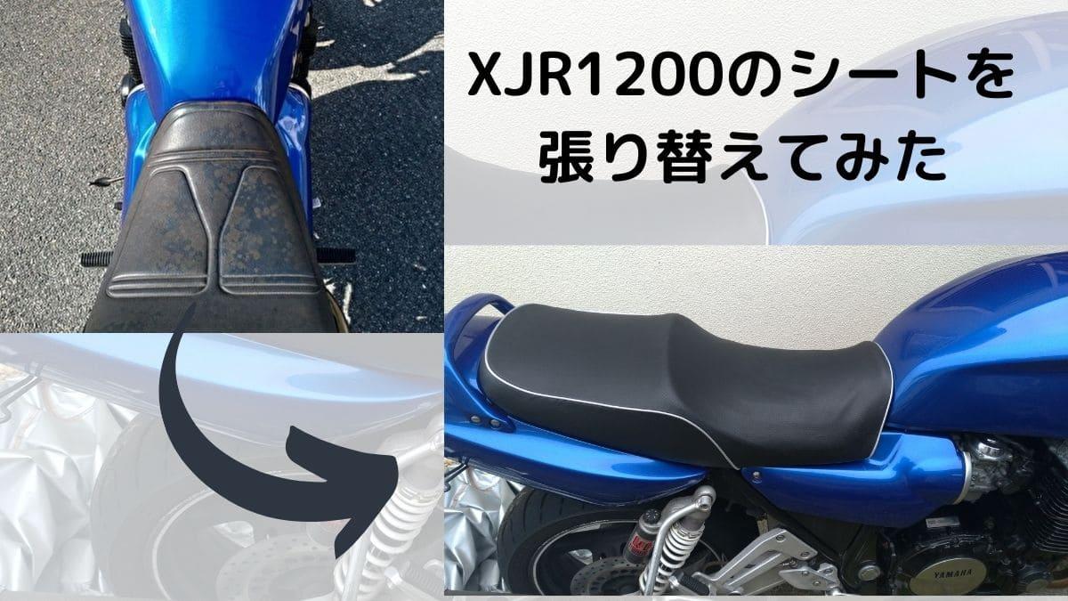XJR1200のシートを張り替えてみた