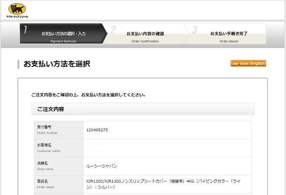 ルーシージャパンのネットでクレジット決済