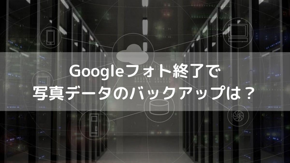 Googleフォト終了