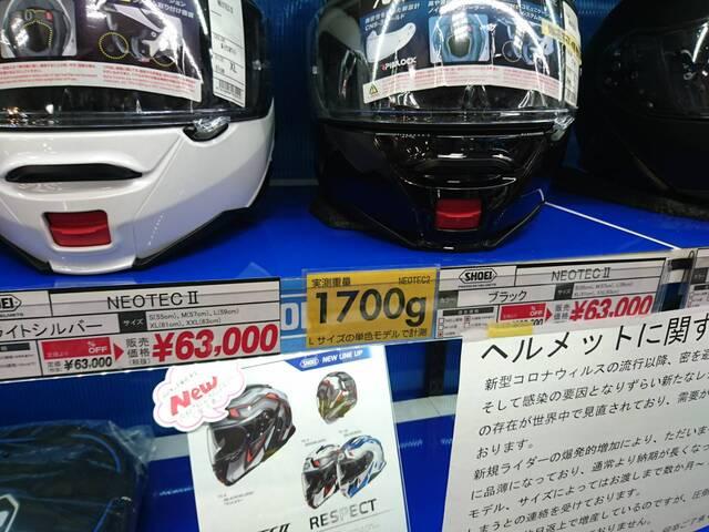 SHOEIのシステムヘルメット「ネオテック2」の重さ