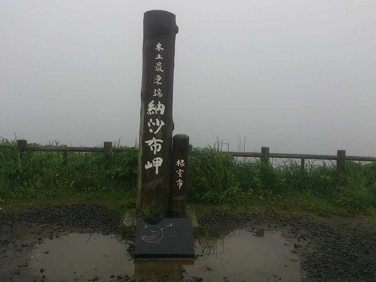 納沙布岬の記念碑