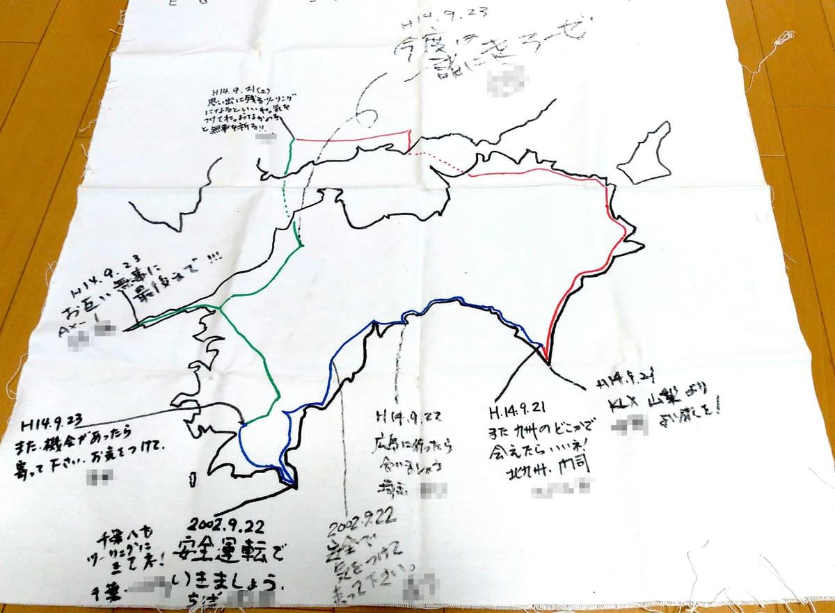 2002年四国一周のツーリング記事