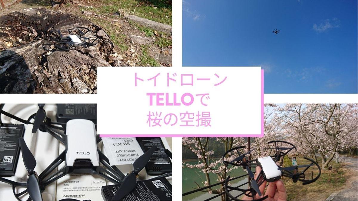 トイドローンのTEELOで桜を空撮