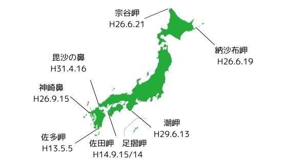 残るは東北地方にある最北端と最東端の岬のみ