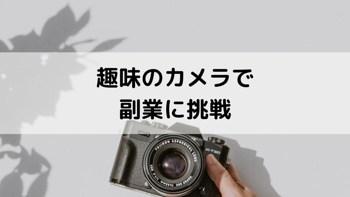 趣味のカメラで副業に挑戦