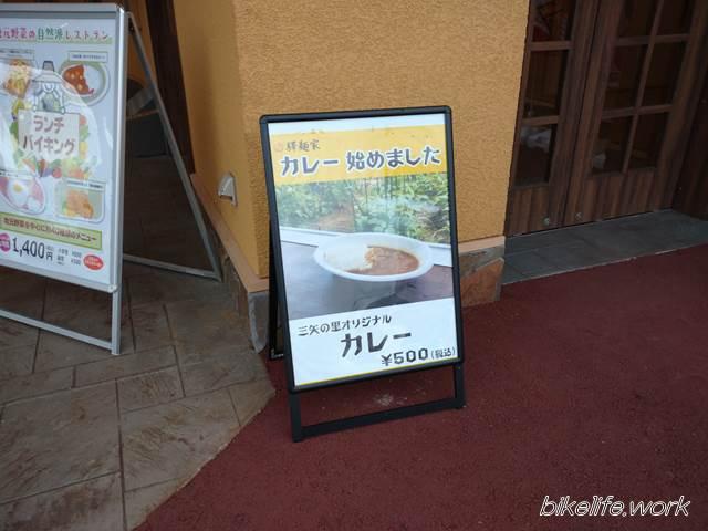 道の駅の500円のカレーは安い