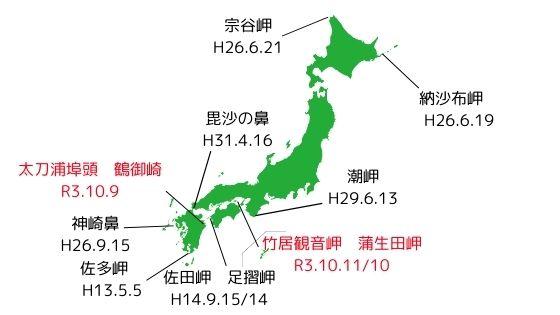 九州と四国の残りの最端を制覇してきた