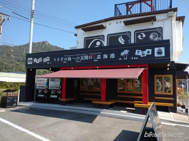 大久野島へのフェリー乗り場