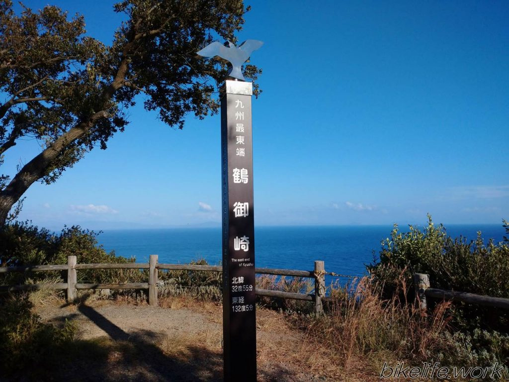 九州最東端鶴御崎の記念碑