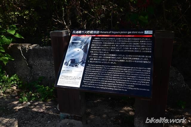 日本軍の長浦毒ガス貯蔵庫跡